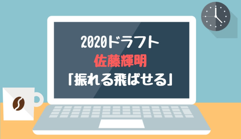 ドラフト2020候補 佐藤輝明(近大)「振れる飛ばせる」