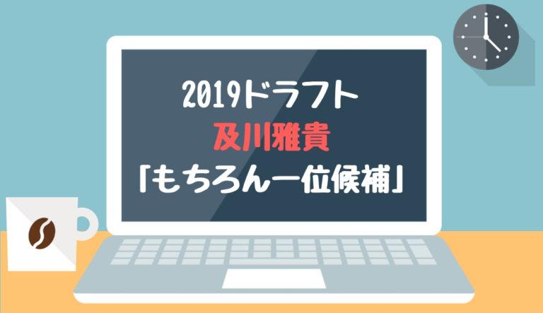 ドラフト2019候補 及川雅貴(横浜)「もちろん一位候補」