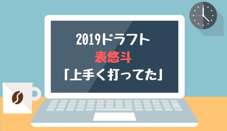 ドラフト2019候補 表悠斗(明豊)「上手く打ってた」