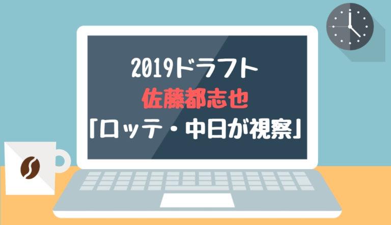 ドラフト2019候補 佐藤都志也(東洋)「ロッテ・中日が視察」