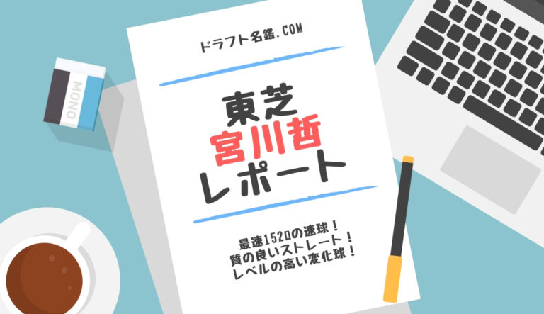ドラフト2019候補 宮川哲(東芝)指名予想・評価・動画・スカウト評価