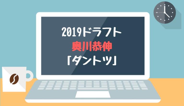 ドラフト2019候補 奥川恭伸(星稜)「ダントツ」