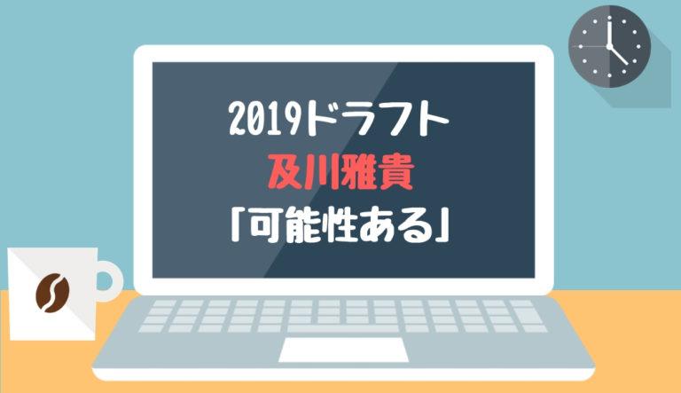 ドラフト2019候補 及川雅貴(横浜)「可能性ある」