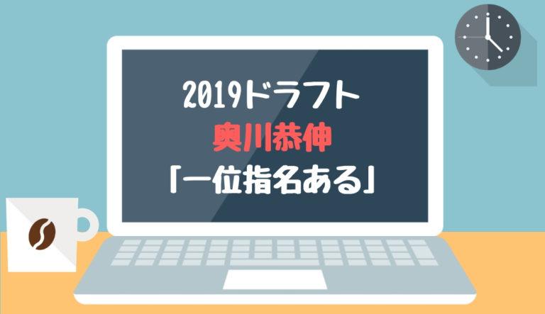 ドラフト2019候補 奥川恭伸(星稜)「一位指名ある」