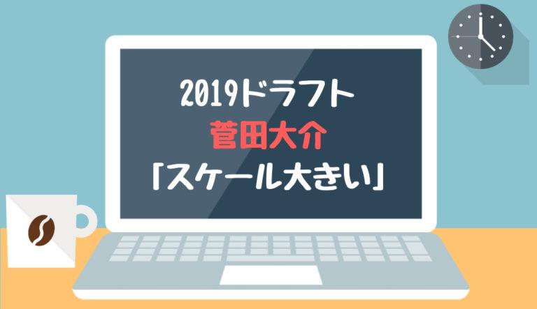 ドラフト2019候補 菅田大介(奈良学園大)「スケール大きい」