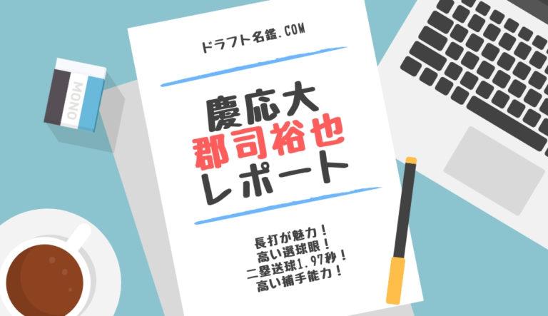 ドラフト2019候補 郡司裕也(慶応大)指名予想・評価・動画・スカウト評価