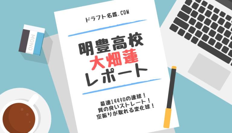 ドラフト2019候補 大畑蓮(明豊)指名予想・評価・動画・スカウト評価