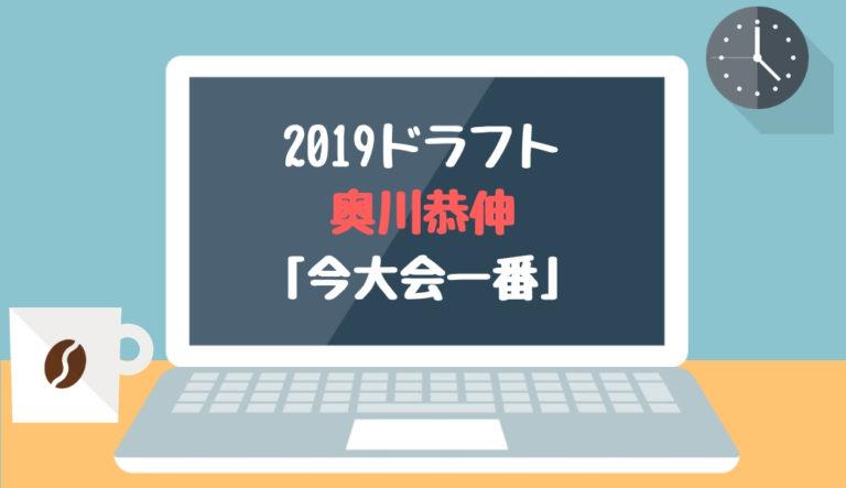 ドラフト2019候補 奥川恭伸(星稜)「今大会一番」