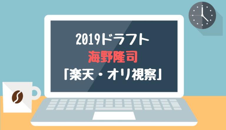 ドラフト2019候補 海野隆司(東海大)「楽天・オリ視察」