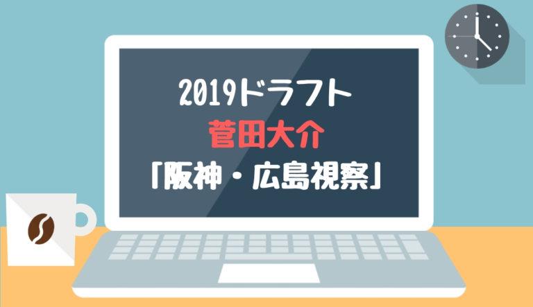 ドラフト2019候補 菅田大介(奈良学園大)「阪神・広島視察」