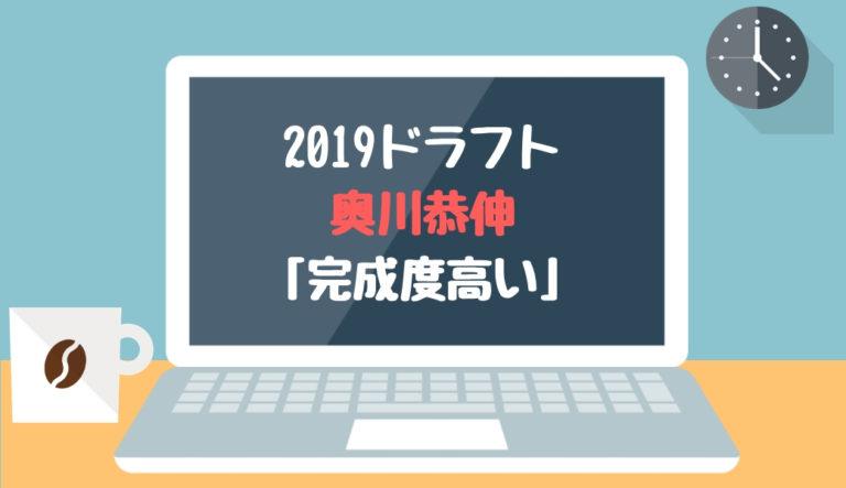 ドラフト2019候補 奥川恭伸(星稜)「完成度高い」