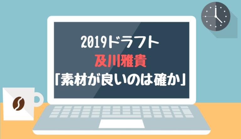 ドラフト2019候補 及川雅貴(横浜)「素材が良いのは確か」