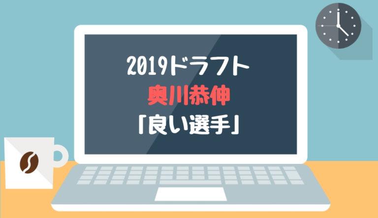 ドラフト2019候補 奥川恭伸(星稜)「良い選手」