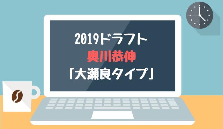 ドラフト2019候補 奥川恭伸(星稜)「大瀬良タイプ」