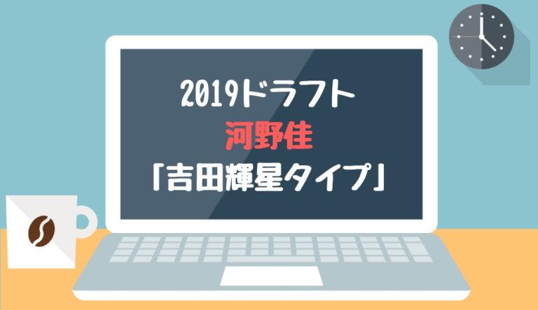 ドラフト2019候補 河野佳(広陵)「吉田輝星タイプ」
