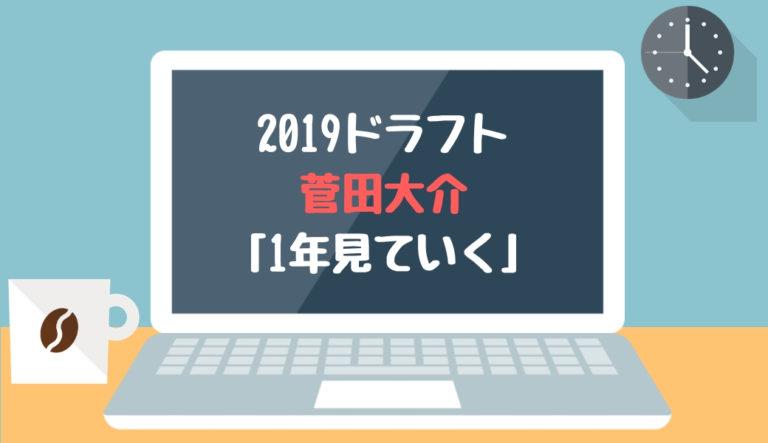 ドラフト2019候補 菅田大介(奈良学園大)「1年見ていく」