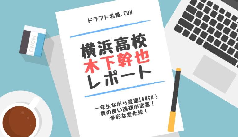 ドラフト2020候補 木下幹也(横浜)指名予想・評価・動画・スカウト評価