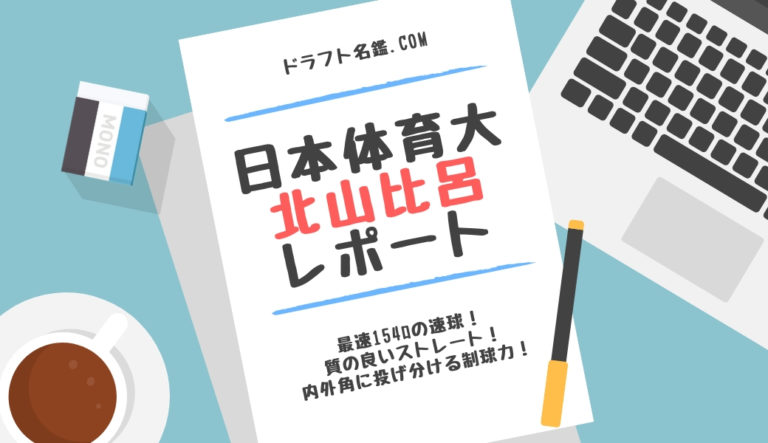 ドラフト2019候補 北山比呂(日本体育大)指名予想・評価・動画・スカウト評価