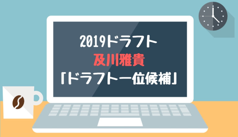 ドラフト2019候補 及川雅貴(横浜)「ドラフト一位候補」