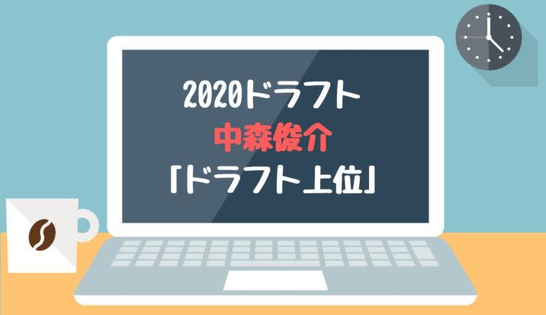 ドラフト2020候補 中森俊介(明石商)「ドラフト上位」