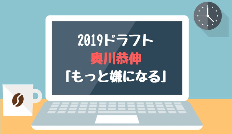 ドラフト2019候補 奥川恭伸(星稜)「もっと嫌になる」