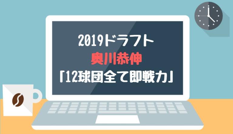 ドラフト2019候補 奥川恭伸(星稜)「12球団全て即戦力」