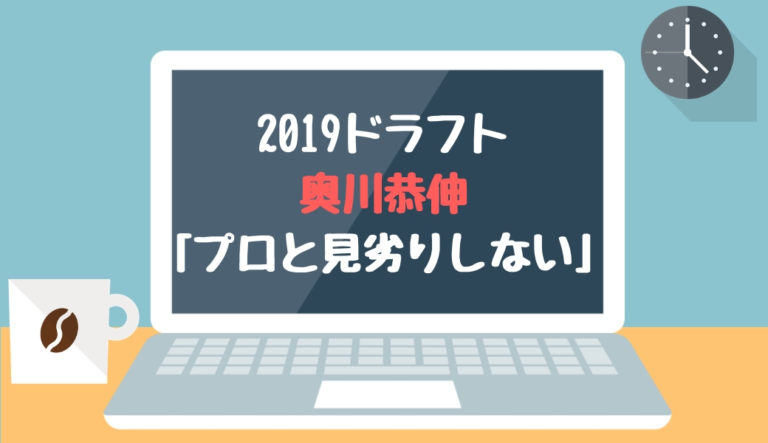 ドラフト2019候補 奥川恭伸(星稜)「プロと見劣りしない」