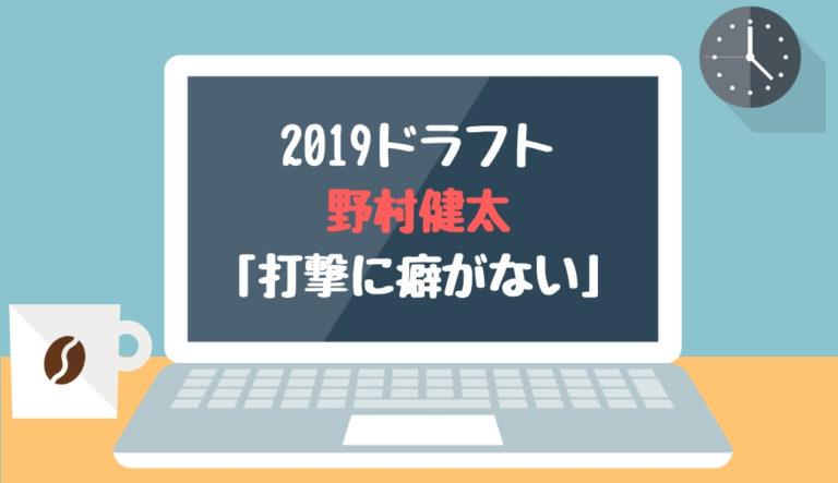 ドラフト2019候補 野村健太(山梨学院)「打撃に癖がない」