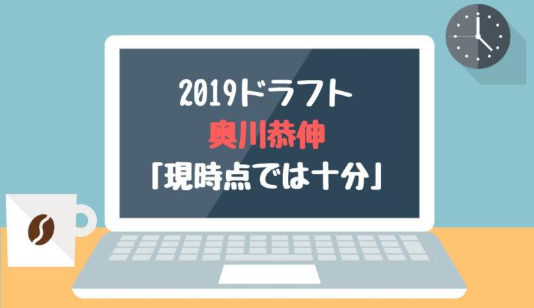 ドラフト2019候補 奥川恭伸(星稜)「現時点では十分」