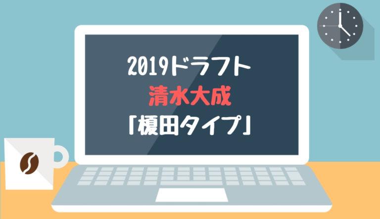 ドラフト2019候補 清水大成(履正社)「榎田タイプ」