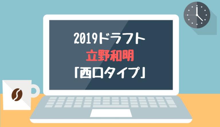 ドラフト2019候補 立野和明(東海理化)「西口タイプ」