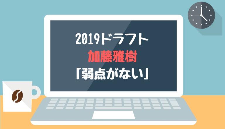 ドラフト2019候補 加藤雅樹(早稲田)「弱点がない」