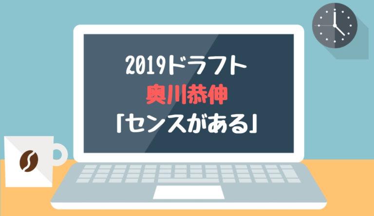 ドラフト2019候補 奥川恭伸(星稜)「センスがある」