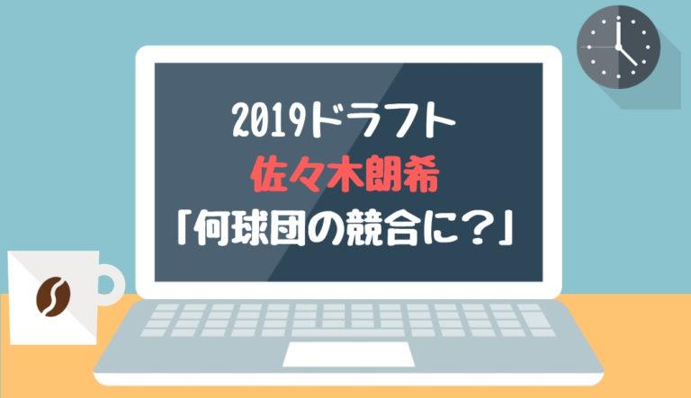 ドラフト2019候補 佐々木朗希(大船渡)「何球団の競合に?」