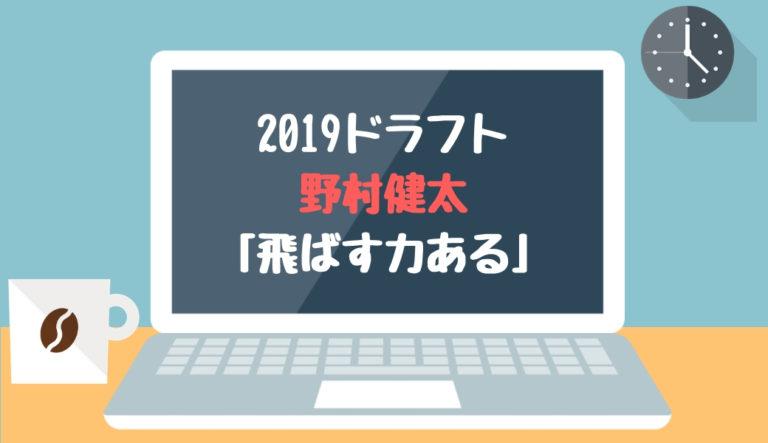 ドラフト2019候補 野村健太(山梨学院)「飛ばす力ある」