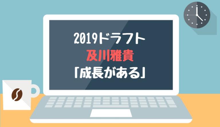 ドラフト2019候補 及川雅貴(横浜)「成長がある」