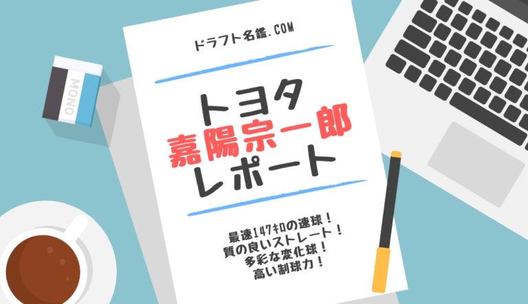 ドラフト2019候補 嘉陽宗一郎(トヨタ)指名予想・評価・動画・スカウト評価