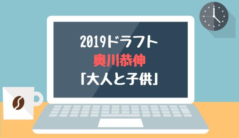 ドラフト2019候補 奥川恭伸(星稜)「大人と子供」