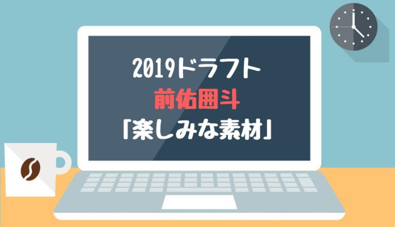 ドラフト2019候補 前佑囲斗(津田学園)「楽しみな素材」