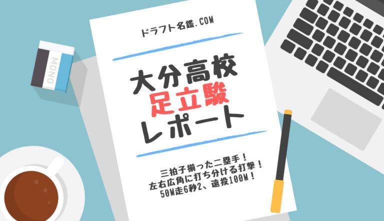 ドラフト2019候補 足立駿(大分)指名予想・評価・動画・スカウト評価