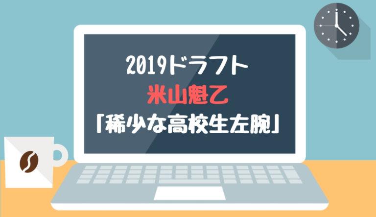 ドラフト2019候補 米山魁乙(昌平)「稀少な高校生左腕」