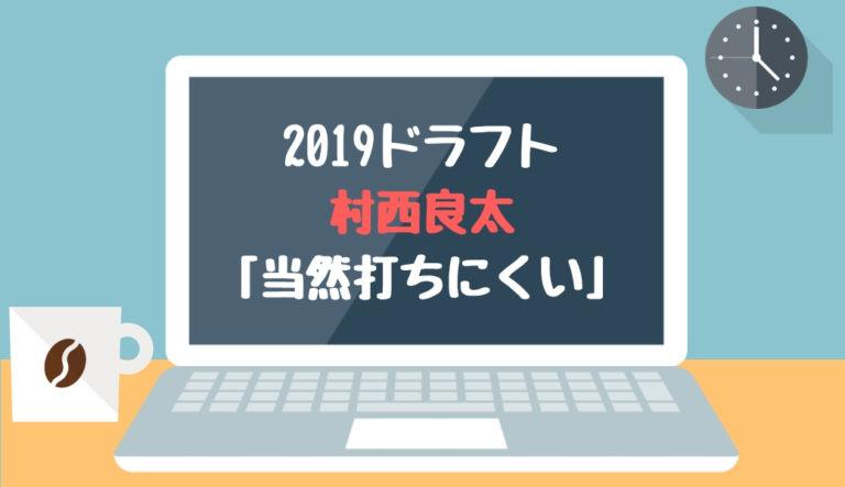 ドラフト2019候補 村西良太(近大)「当然打ちにくい」