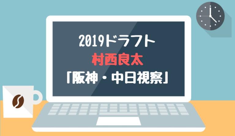 ドラフト2019候補 村西良太(近大)「阪神・中日視察」