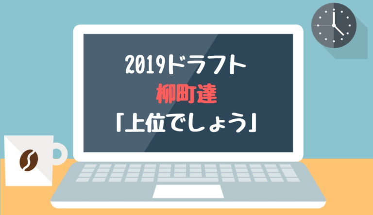 ドラフト2019候補 柳町達(慶応大)「上位でしょう」