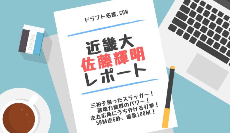 ドラフト2020候補 佐藤輝明(近畿大)指名予想・評価・動画・スカウト評価