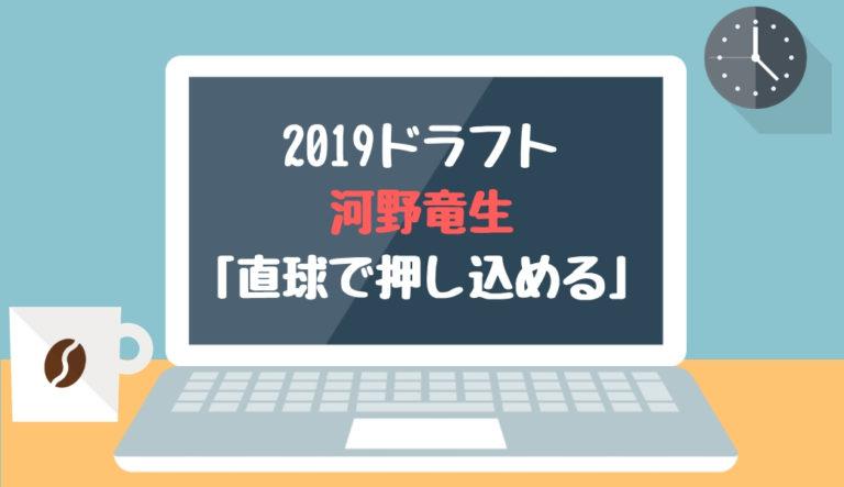 ドラフト2019候補 河野竜生(JFE西日本)「直球で押し込める」