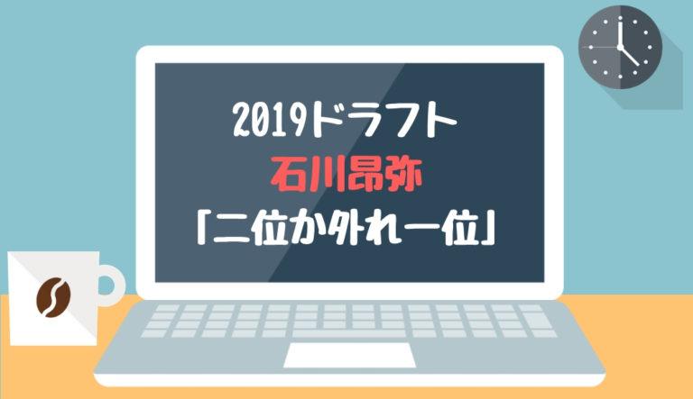 ドラフト2019候補 石川昂弥(東邦)「二位か外れ一位」
