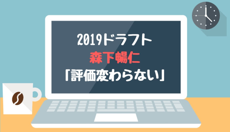 ドラフト2019候補 森下暢仁(明治大)「評価変わらない」