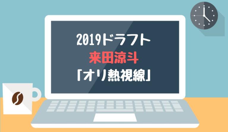 ドラフト2019候補 来田涼斗(明石商)「オリ熱視線」
