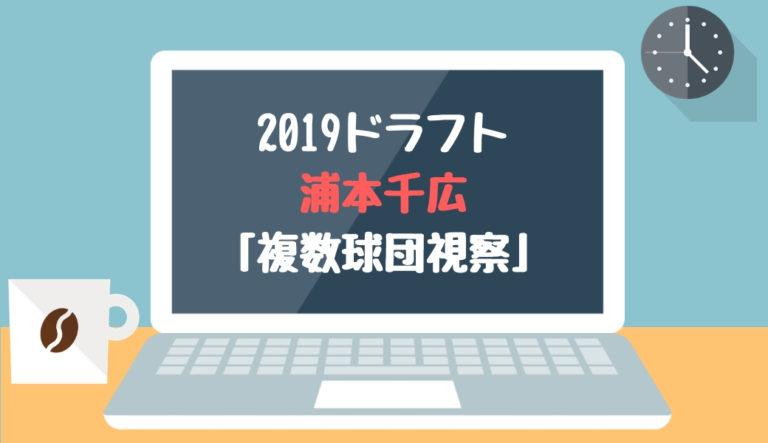ドラフト2019候補 浦本千広(九産大)「複数球団視察」
